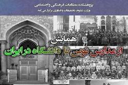 همایش «از مدارس نوین تا دانشگاه در ایران» برگزار می شود