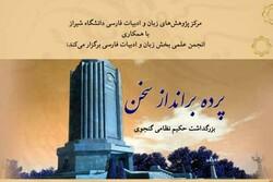 مراسم بزرگداشت حکیم نظامی گنجوی در شیراز برگزار می شود