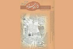شماره جدید فصلنامه «۱۵ خرداد» منتشر شد