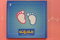 چاپ کتابی درباره بارداری سبک زندگی اسلامی