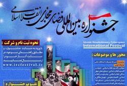 سومین جشنواره بین المللی فضای مجازی انقلاب اسلامی برگزار می شود