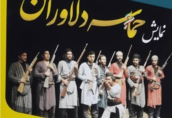 نمایش حماسه دلاوران در بوشهر اکران عمومی میشود