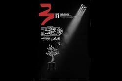 تجلیل از مفاخر تجسمی در یازدهمین جشنواره هنرهای تجسمی فجر