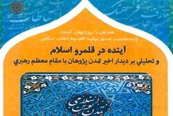 نشست «آینده در قلمرو اسلام» برگزار می شود