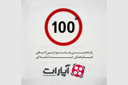 ۱۷ اسفندماه آخرین مهلت شرکت در آرای مردمی «فیلم ۱۰۰»