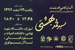 همایش بازخوانی و بررسی آرا و اندیشههای شهید بهشتی برگزار می شود