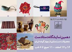برگزاری نمایشگاه دستادست؛ محصولات دستسازی از چهار گوشه ایران