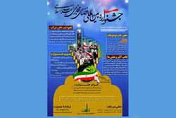 سومین جشنواره بینالمللی فضای مجازی انقلاب اسلامی برگزار میشود