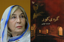 «گره کورِ» عایشه کولین در بازار نشر ایران
