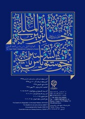 A poster that calls for the first edition of the Yase Yasin International Calligraphy Awards.