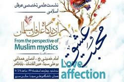 نشست عشق از دیدگاه عارفان مسلمان در همدان برگزار میشود
