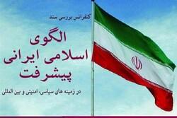 کنفرانس «بررسی سند الگوی اسلامی ایرانی پیشرفت» برگزار میشود