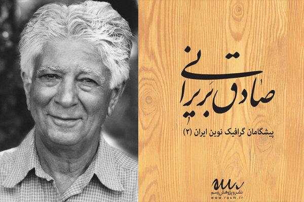 پژوهشی درباره زندگینامه و آثار استاد صادق بریرانی منتشر شد