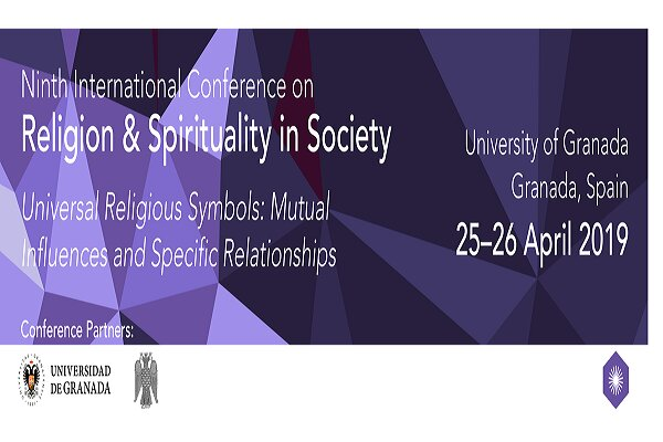 کنفرانس بینالمللی دین و معنویت در جامعه  برگزار می شود