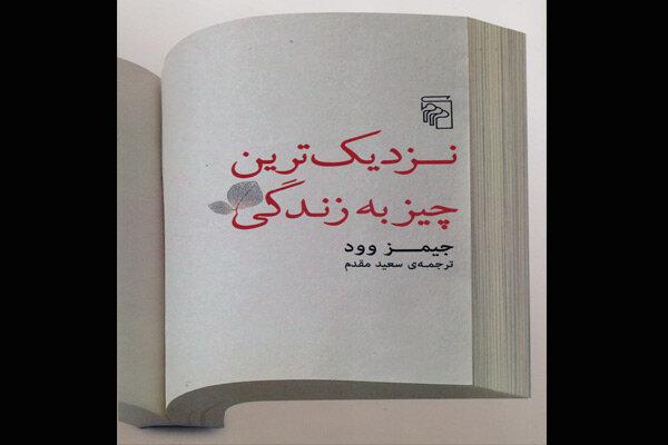 «نزدیکترین چیز به زندگی»چاپ شد/ستایش جیمز وود از ادبیات داستانی