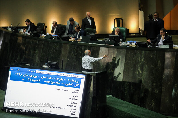 جلParliament's open session on 1398 budget bill
