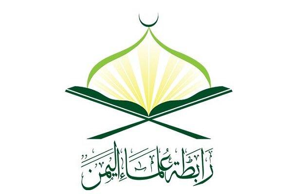 """Yemen Alimler Birliği'nden """"Haremeyn-i Şerifeyn'i kurtarma"""" çağrısı"""
