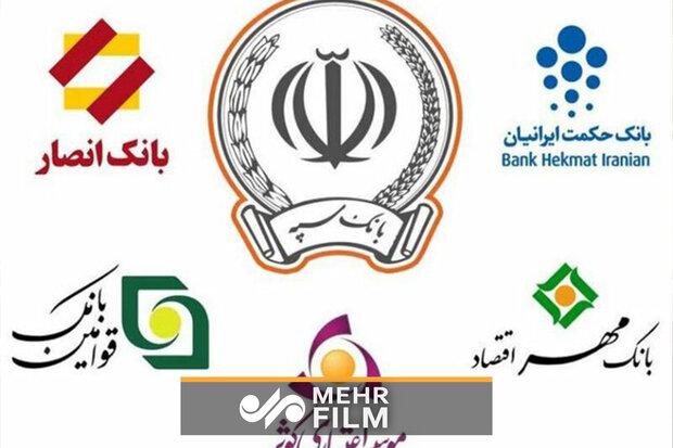البنك المركزي الإيراني يعلن عن دمج ستة بنوك في بنك سبه