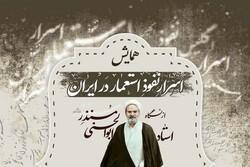 نشست علمی «غرب زدگی و نفوذ استعمار در ایران» برگزار میشود