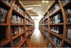 کتابخانههای عمومی استان زنجان تعطیل شد