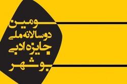 داوران بخش شعر سومین دوسالانه ملی جایزه ادبی بوشهر معرفی شدند