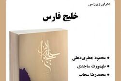 معرفی و بررسی کتاب «خلیج فارس» در سرای اهل قلم