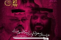 نشست «عربستان سعودی و رادیکالیسم قبیلهای» برگزار میشود