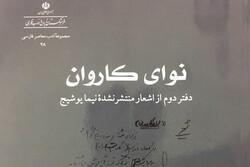 انتشار دومین دفتر از اشعار منتشر نشده نیما یوشیج