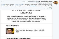 """انستغرام"" يهدد عبد اللهيان بحجب صفحته"