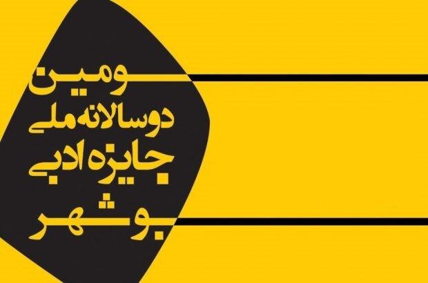 آثار مرحله نهایی سومین دوسالانه ملی جایزه ادبی بوشهر اعلام شد