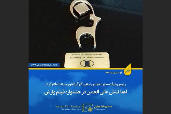 اهدای نشان عالی انجمن صنفی کارگردانان مستند در «وارش»