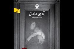 «آه ای مامان» به چاپ ششم رسید