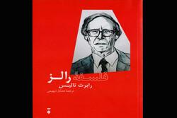 کتاب «فلسفه رالز» منتشر شد/عرضه ششمین عنوان از «فلسفه وادزفور»