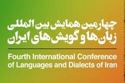 چهارمین همایش بین المللی زبان ها و گویش های ایران برگزار می شود