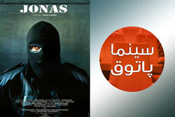 «یونس» به سینماپاتوق حوزه هنری میآید