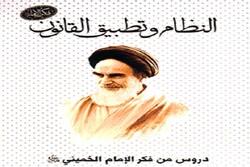 کتاب «النظام و تطبیق القانون» در عراق منتشر شد