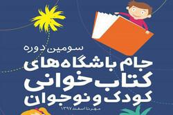 اختتامیه جام باشگاههای کتابخوانی کودک و نوجوان برگزار میشود