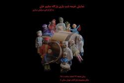 «خیمه شب بازی بارگاه سلیم خان» در باغ کتاب تهران