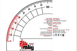 برگزاری اختتامیه جشنواره ملی اینفوگرافیک ایثار و شهادت «رسم سرخ»