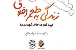کتاب «زندگی به طعم اخلاق؛ پنجگام در اخلاق شهروندی» منتشر شد