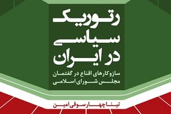 کتاب «رتوریک سیاسی در ایران: سازوکارهای اقناع در گفتمان مجلس شورای اسلامی»