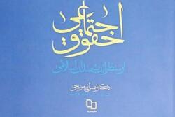 کتاب حقوق اجتماعی از منظر دانشمندان اسلامی منتشر شد