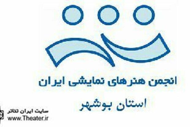 انتخابات انجمن هنرهای نمایشی استان بوشهر برگزار میشود