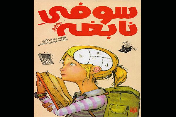 رمان«سوفی نابغه» چاپ شد/بچهای که مثل آدمبزرگها مشکل را حل میکند
