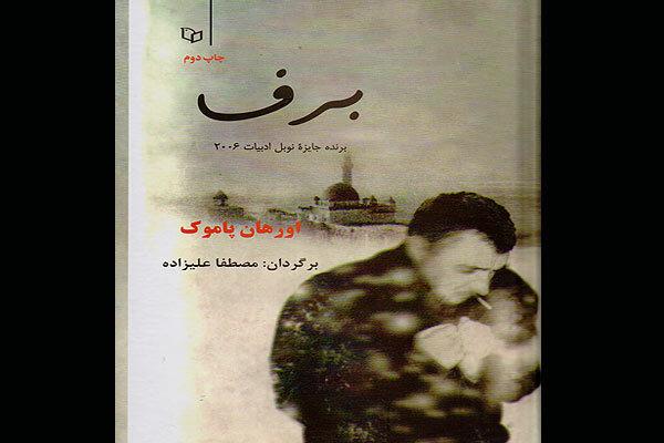 """İran'da Orhan Pamuk'un """"Kar"""" eserinin ikinci baskısı çıktı"""