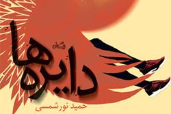 رمانی از ایران در مصر منتشر میشود