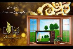 معرفی نامزدهای کمیسیون مسابقات و سرگرمی جشنواره جام جم