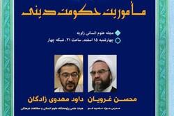 «مأموریت حکومت دینی» در برنامه زاویه بررسی می شود