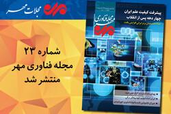 بیست و سومین شماره مجله فناوری مهر منتشر شد