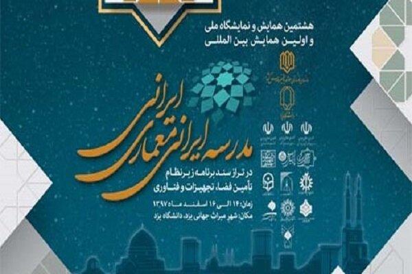همایش بینالمللی «مدرسه ایرانی ـ معماری ایرانی» در یزد آغاز شد